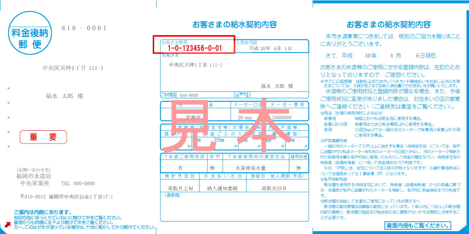 カード 水道 料金 クレジット