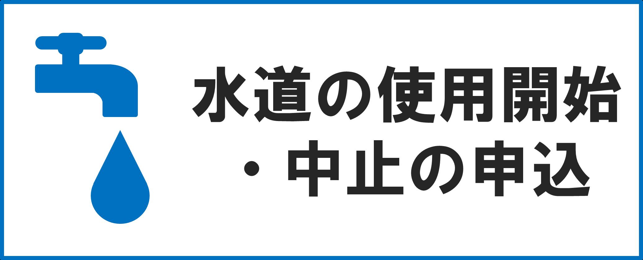 局 水道 福岡 市